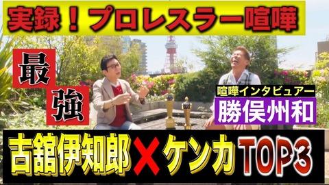 古舘伊知郎が選ぶ「プロレスラーケンカ最強TOP3」藤原喜明が道場破りを撃退