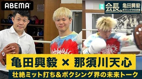 来年3月、キックボクシングから転向。那須川天心がボクシング世界王者になる日