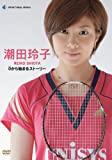 【悲報】潮田玲子「女子スポーツを性的目的で見る人が増えています。本当に汚らわしい」