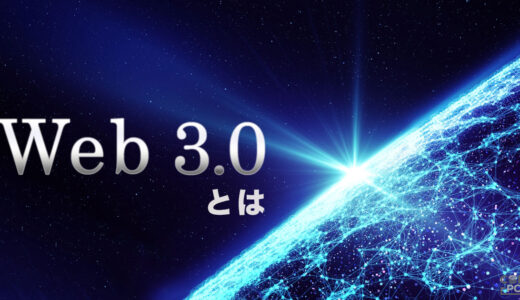 Web3.0で何が変わる? ブロックチェーン技術が実現させる新しいインターネット