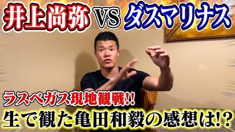 井上尚弥、米国で注目度UP 「他のスポーツファンも偉大さ垣間見た」と米メディア指摘