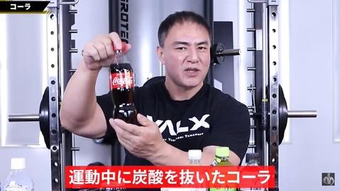 【悲報】ボディビルダー「コーラは炭酸があった方が吸収が早いです」 オイオイオイ