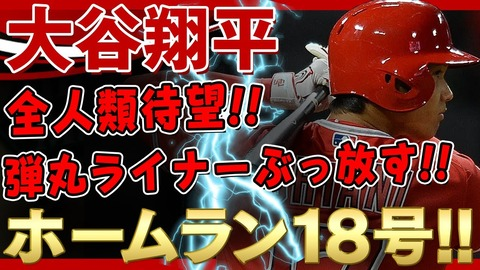 【悲報】大谷翔平さん、松井秀喜がすがりついてるホームラン31本を余裕で超えてしまいそうな件
