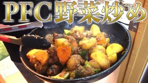 【悲報】ワイ(28)、『肉野菜炒めダイエット』によってわずか4ヶ月間で17kgのダイエットに大成功www