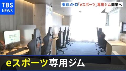【朗報】日本初のeスポーツ専用ジムが開業 月額5500円で1日3時間までぷよぷよなどが遊べる
