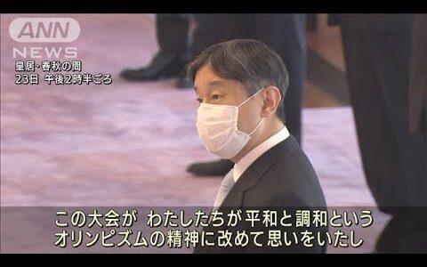 ひろゆき「陛下のマスクは日本が遅れてる象徴。他の国はもうマスクなしでスポーツやってる」