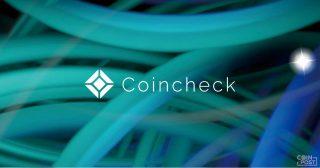 コインチェック、Chainalysisのサービス利用を開始──暗号資産の不正取引阻止へ