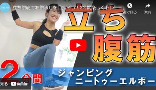 立ち腹筋でお腹痩せを目指そう。「ジャンピングニートゥーエルボー」で2分間楽しくトレーニング