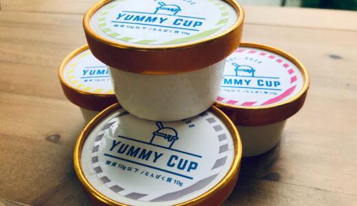 ダイエットに最強のジェラートアイス「ヤミーカップ」食べてみた|編集部のヘルシー食レポ