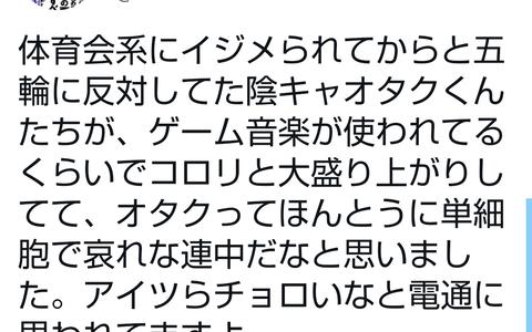 【悲報】実話BUNKA「五輪に反対してた陰キャがゲーム音楽が流れただけで大盛り上がりしてて哀れ(笑)」