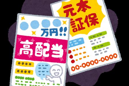 【悲報】仮想通貨詐欺、2万人から60億円を集めた男ら4人を詐欺の疑いで逮捕。AIを使った自動売買「OZ PROJECT」