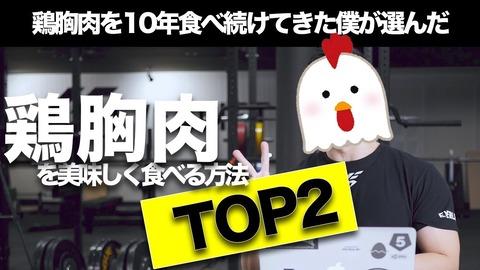 鶏胸肉が3キロ冷凍庫に入ってるから活用方法教えろwwwww