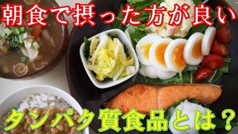 【時間栄養学】朝食でのタンパク質摂取が筋肉量の増加に効果的、早大が確認