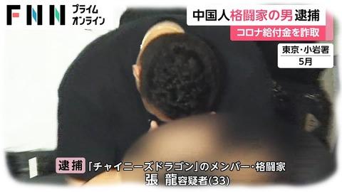 【悲報】中国人格闘家の田中龍生こと張龍容疑者(33)逮捕 コロナ給付金を詐取