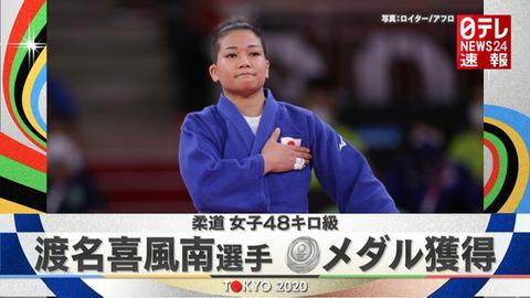 【東京五輪】渡名喜風南が銀メダル、148センチの身体で悲願成就! 柔道女子48キロ級で日本勢メダル1号