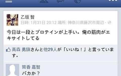 乙坂智「今日は一段とプロテインが上手い。俺の筋肉がエキサイトしてる」