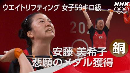 【東京五輪】オリンピック、ウエイトリフティング女子59kg級安藤美希子が銅メダル!