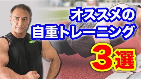 筋トレのトレーナーだけど自重トレーニングでも割と筋肉大きくなることは伝えたい