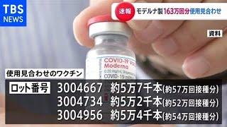 ワクチン「筋肉に入りまーす」金属片「僕も!」