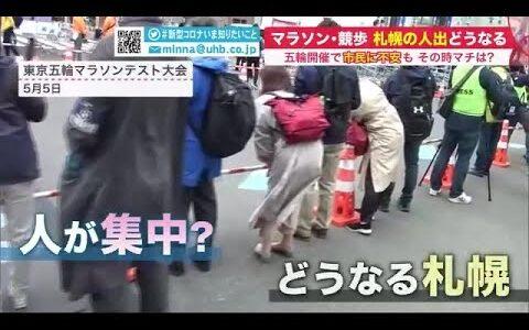 【悲報】エロイ人「マラソンは東京より涼しい札幌でやればいい」→8月7日予想  札幌最高34℃・最低25℃、東京最高33℃・最低23℃