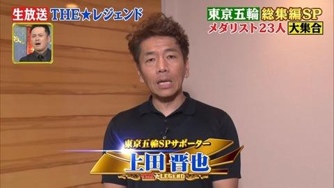 【悲報】くりぃむしちゅー上田晋也さん、痩せ細ってしまう