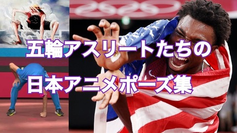 【画像】東京五輪アスリートが陰だらけだと話題に