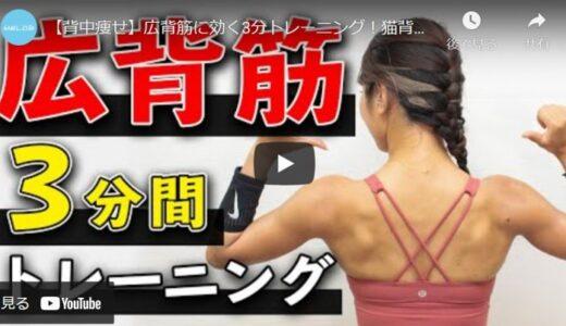 【背中痩せ】広背筋に効く3分トレーニング。猫背改善にもおすすめ