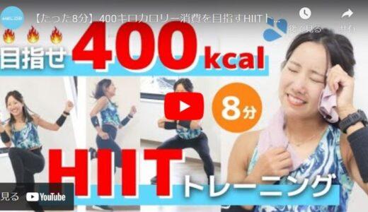 【8分】400キロカロリー消費したいときのHIITトレーニング