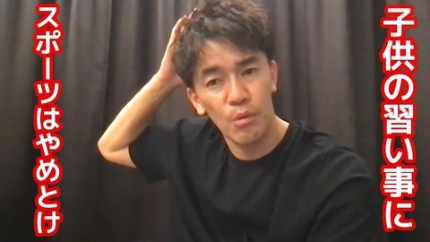 武井壮「小1の子供の習い事にスポーツ?馬鹿か!英会話とwebデザインやれ」