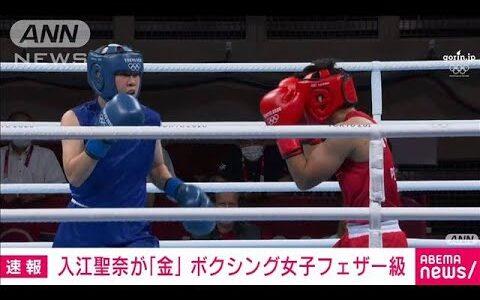 【悲報】張本薫さん 女子ボクシングに喝「嫁入り前のお嬢ちゃんが殴り合うなんて、こんなスポーツ好きな奴いるのか!!」