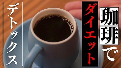 【朗報】デブぼく、コーヒーを飲みまくるダイエットを発見する