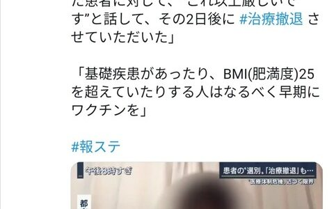 【悲報】日本の病院、ついに「命の選別」を開始 デブと老人は治療拒否へ