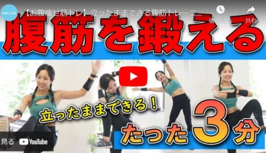 【お腹痩せ筋トレ】立ったままできる腹筋トレーニング10種類