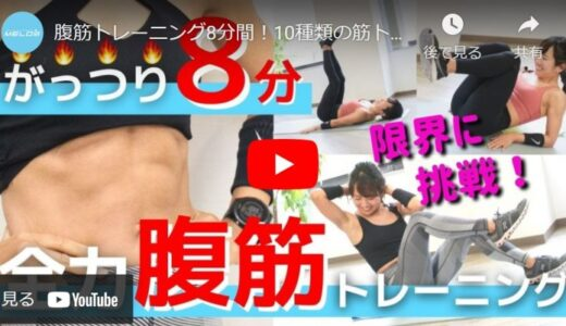 【腹筋トレーニング】10種類の筋トレで限界まで鍛えよう。