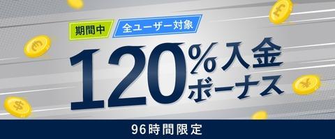 【入金するなら今】FXGTが96時間限定の緊急入金120%ボーナスキャンペーン開始