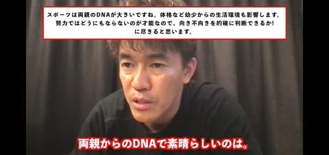 武井壮「親からもらえるスポーツの才能は体格ぐらい。プロになるぐらいなら努力でなんとかなる」
