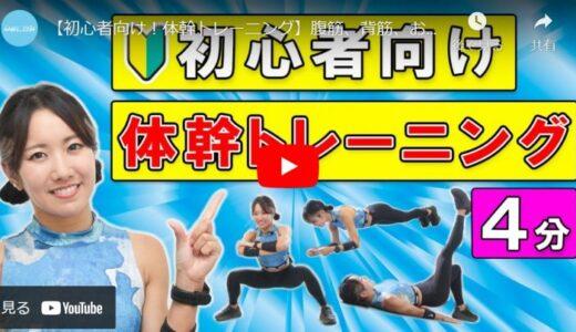 【初心者向け!体幹トレーニング】腹筋、背筋、お尻を鍛える4分間