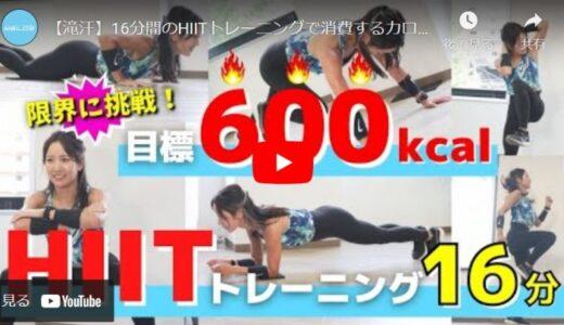 【地獄の16分】600キロカロリー消費を狙え。HIITトレーニング