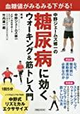 筋肉マン「白米は毒!プロテインは身体に良い!!」←無事糖尿病へ