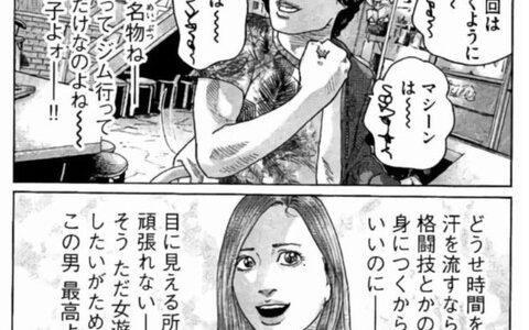 【悲報】筋トレ民、こじるりに続いて漫画にも発狂wwwwwwww