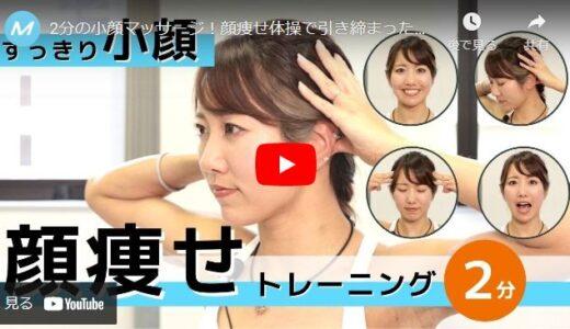 【顔痩せ筋トレ】2分で効果的!小顔トレーニング