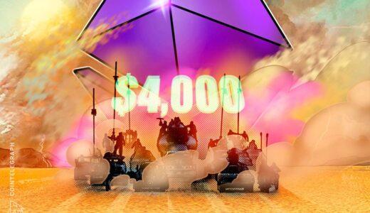 イーサリアムは一時4000ドルを突破 3ヶ月ぶりの高値更新