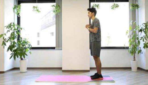 【脚痩せ筋トレ】下半身を鍛えるトレーニング3種目