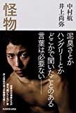 日本4大最強格闘家「井上尚弥」「那須川天心」「朝倉未来」後1人は?