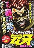 【悲報】範馬勇次郎さん、地上最強のフェミを敵に回してしまう