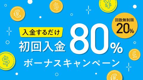 cryptoGTの10月キャンペーン!【入金するだけ】初回入金80%&回数無制限20%ボーナス!