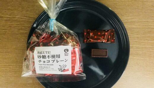 """ダイエット中の""""甘いもの食べたい""""を満たす「ナチュラルハウス 砂糖不使用チョコ」 編集部の食レポ"""