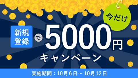 【あと2日】FXGTが新規登録5,000円+初回入金100%ボーナスのダブルキャンペーンを期間限定で開始!!